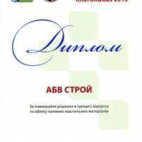 Диплом АБВ Строй за инновационные решения в процессе отпуска и учета горюче-смазочных материалов