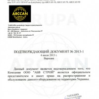 АБВ Строй являться официальным представителем ARCAN SMDP в Украине