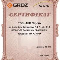 АБВ Строй1