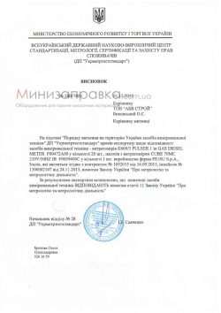 Cкан_Метрология_АБВ_Строй